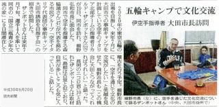 2018.6.20読売新聞.jpg