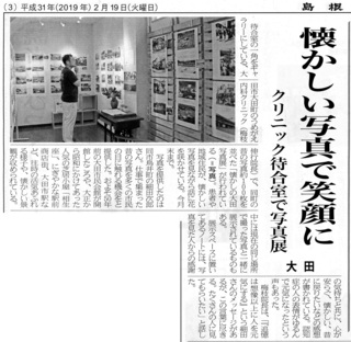 梅が枝内科写真展 H30.1〜2日日新聞.jpg