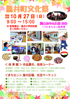 鳥井文化祭チラシ.jpg